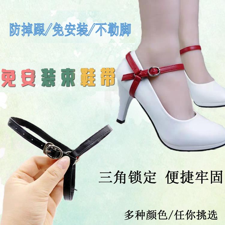 高跟鞋三角带防掉神器束鞋带免安装可拆卸绒面亚光亮面隐形透明袋