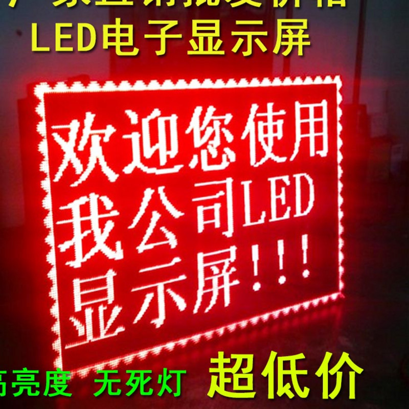 led显示屏门头电子广告屏滚动字幕单红色白色光走字屏户外防水雨