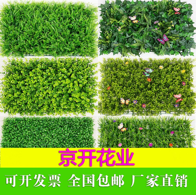 Red sister simulation plant wall artificial lawn encryption artificial carpet artificial grass belt flower garden flower green plant wall decoration