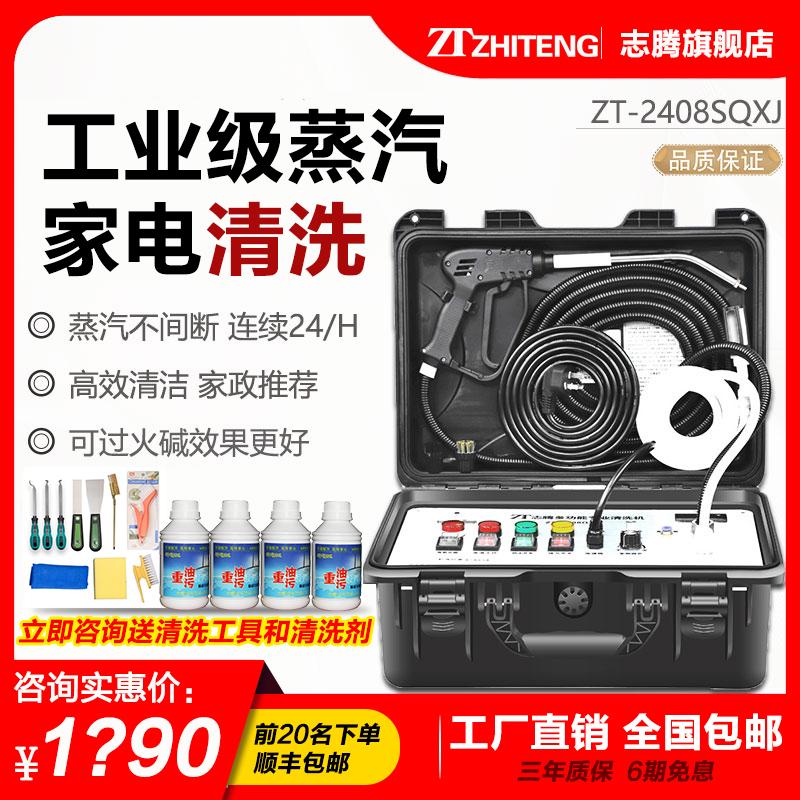 志腾家电清洗工具全套多功能一体高温高压油烟机空调蒸汽清洁设备