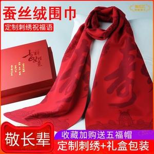 中老年红色真丝定制保暖围巾男冬季老人爷爷奶奶女老年人祝寿礼物