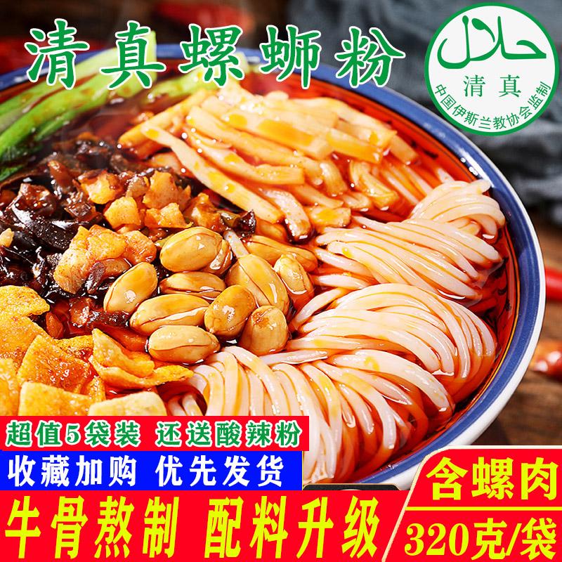马味斋清真螺蛳粉正宗柳州特产螺狮粉袋装一箱米粉速食食品包邮