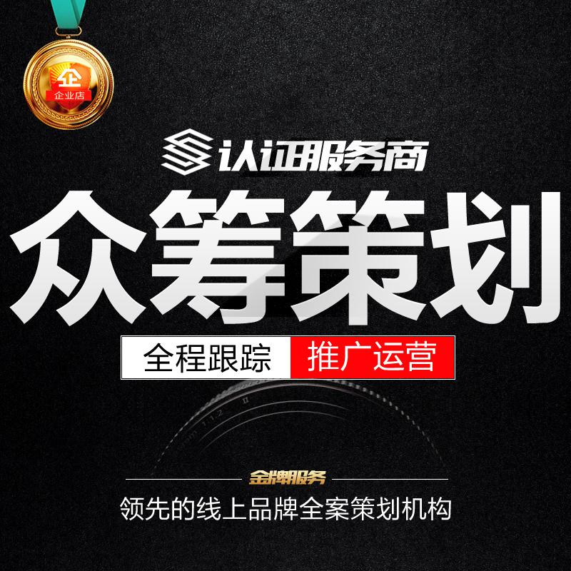 淘宝京东策划造点新货产品新项目首页爆款详情众筹页面设计服务商