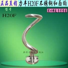 .h20f/30f和面机搅拌杆食品搅拌机和面钩面团拌粉棒原厂拌料器