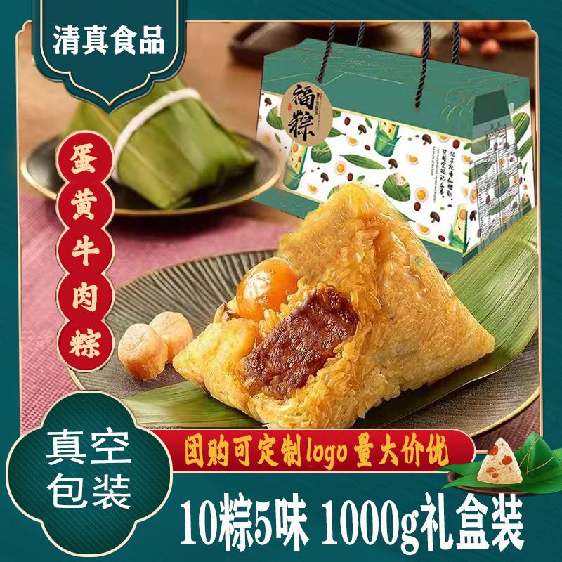 伊家人清真粽子礼盒装八宝红豆蛋黄牛肉棕端午节送礼企业定制logo