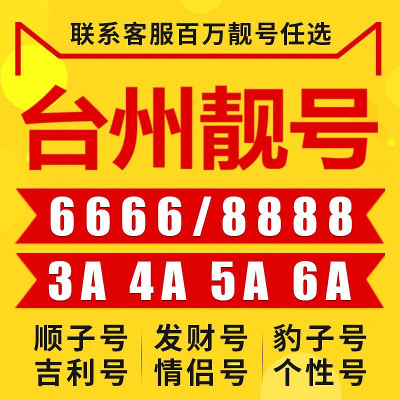 浙江台州手机靓号好号中国电信电话卡本地新卡吉祥亮号自选 0月租