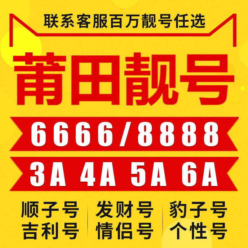手机卡好靓号中国电信电话福建莆田新4/5G自选吉祥号码0月租 便宜