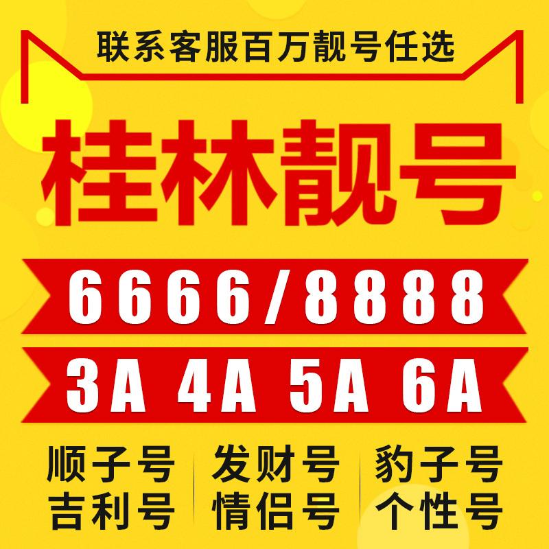 广西桂林吉祥手机好号靓号码电信电话卡大王卡连号全中国通用本地