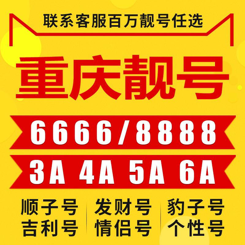 重庆手机好号靓号亮号吉祥号码选号电信电话卡连号自选新卡本地