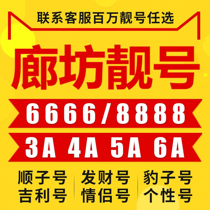 手机卡好号靓号中国电信电话河北廊坊本地新5G自选吉祥号码 0月租