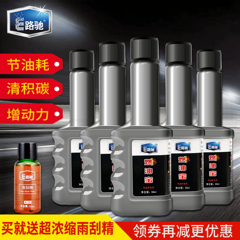 E路驰燃油宝汽车除积碳燃油清洗剂节油养护通用型汽油添加剂正品
