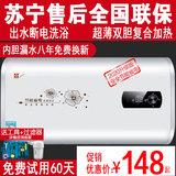 樱花雪白色特价电热水器家用小型扁桶储水式洗澡机40/50/60/80L升
