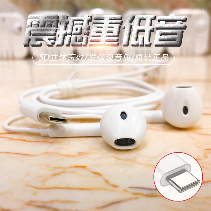 中國代購|中國批發-ibuy99|小米手机|Type-C入耳式立即抢购9.9元的手机耳机领取适用华为小米学生oppo