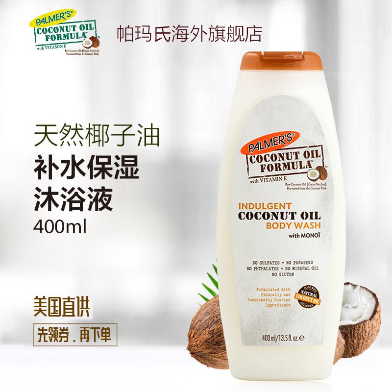 纯滋润天然香孕妇润肤沐浴露400ml帕玛氏椰子油补水保湿沐浴液