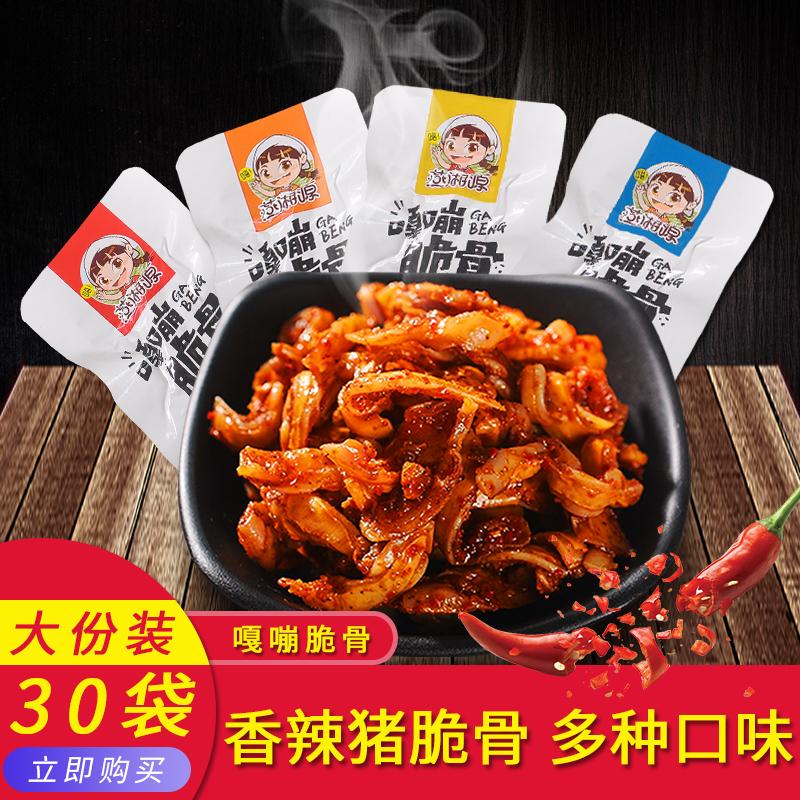 燕湘源香辣猪脆骨麻辣小零食美食30包小吃湖南特产肉嘎嘣食品特辣
