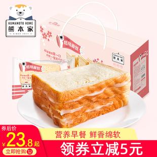 熊本家 吐司面包1000g整箱夹心口袋三明治切片网红早餐涂抹小土司