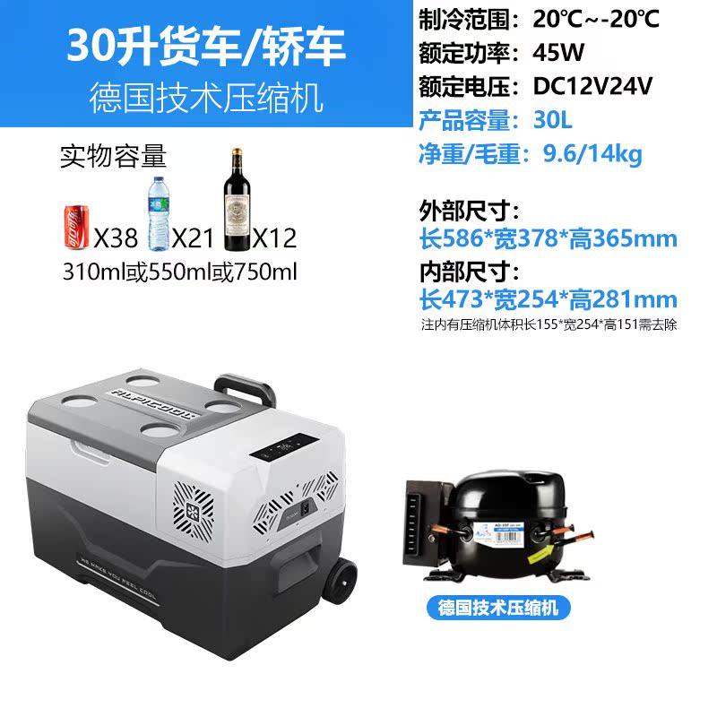 冰虎车载冰箱车家两用压缩机制冷12V大容量30L40L便携小冰箱10月10日最新优惠