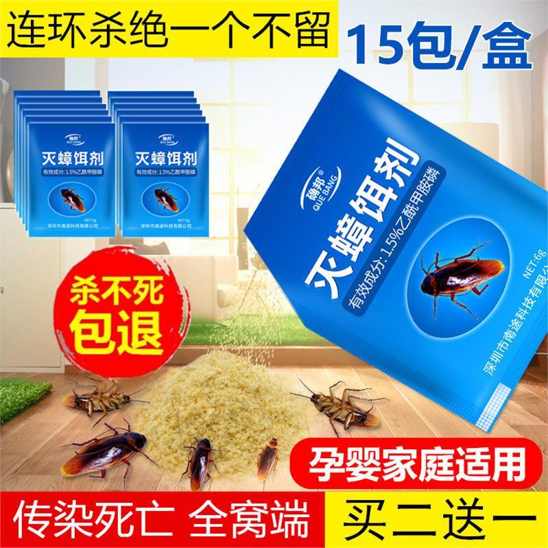 10-17新券蟑螂药一窝端灭蟑螂胶饵厨房神器
