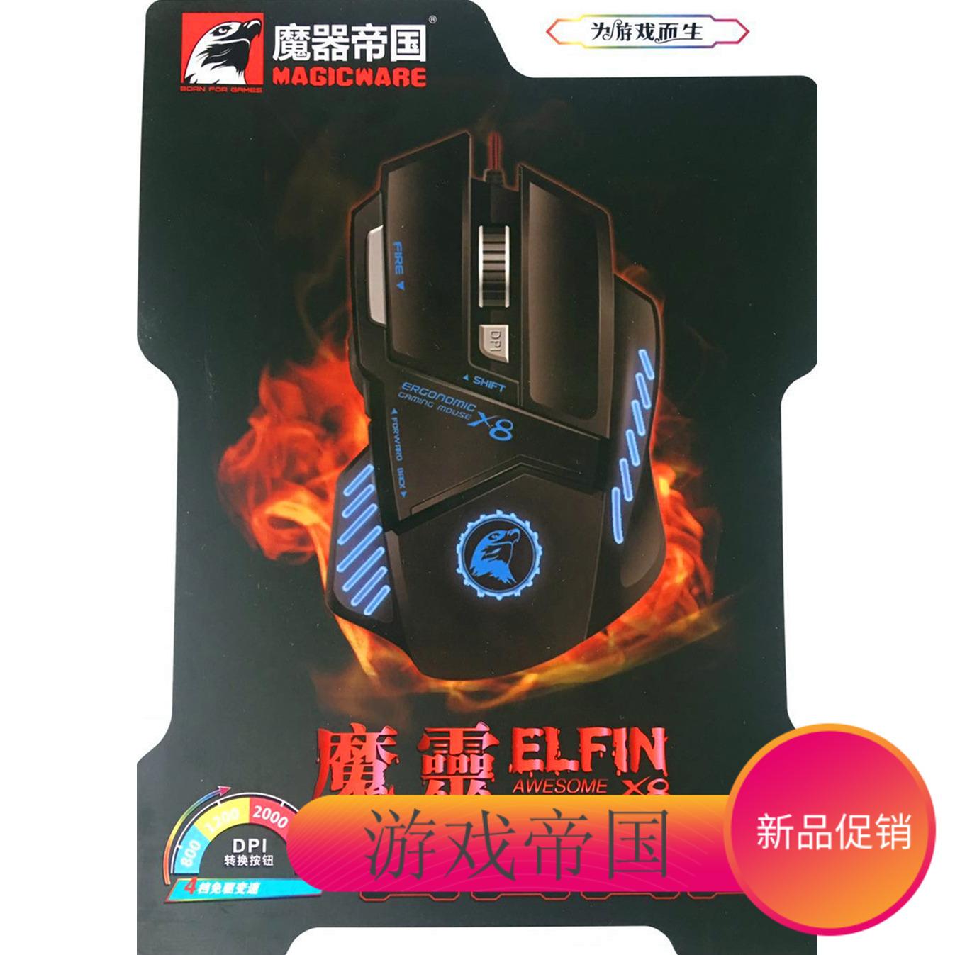 魔器帝国 魔灵ELFIN X8 为游戏而生 4档免驱变速 USB有线黑色鼠标
