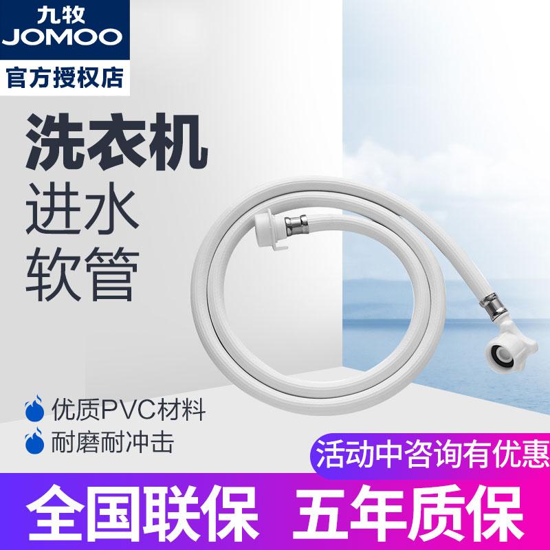 九牧通用全自动洗衣机进水管加厚上水软管加长管延长连接管JOMOO