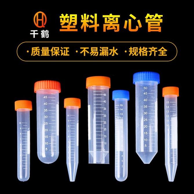 1.5 50ml EP离心管塑料pcr圆底带刻度微量实验室0.5