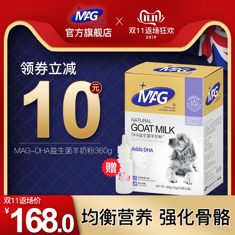 英国MAG狗狗DHA益生菌羊奶粉宠物新生幼犬泰迪健骨补钙通用奶粉
