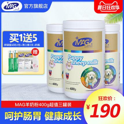 英国MAG狗狗羊奶粉宠物新生幼犬猫奶粉泰迪金毛猫咪通用400g*3罐