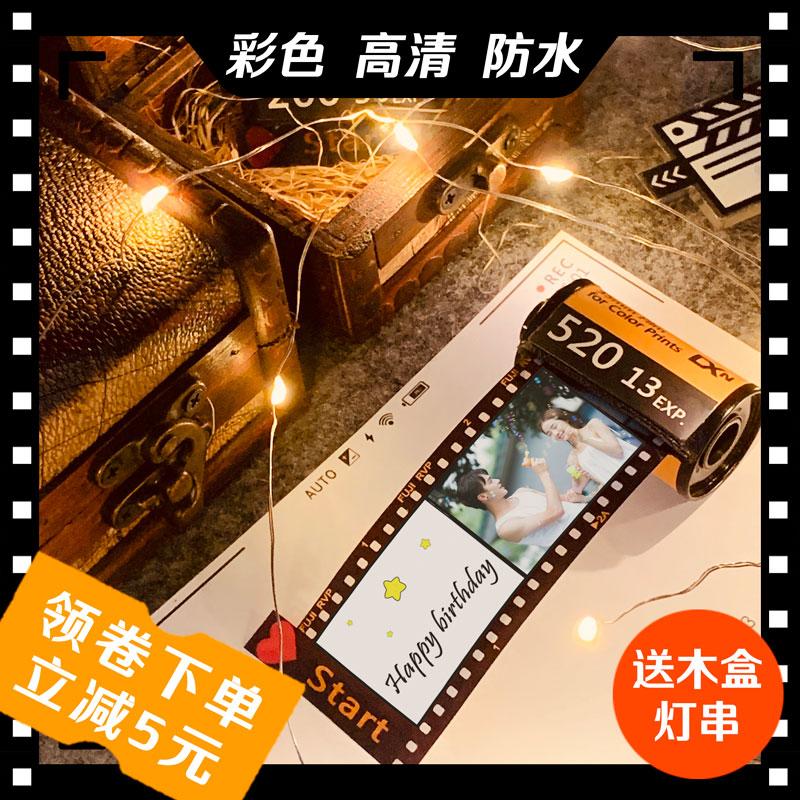 创意照片定制diy胶卷相册生日礼物情人节新年礼物送男友女生闺蜜
