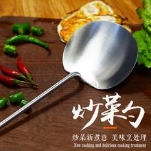 小/大炒勺锅铲家用商用炒菜勺不锈钢不沾厨师专用老式长柄