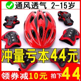 轮滑护具套装儿童头盔溜冰鞋滑板平衡车防摔自行车运动护膝安全帽图片