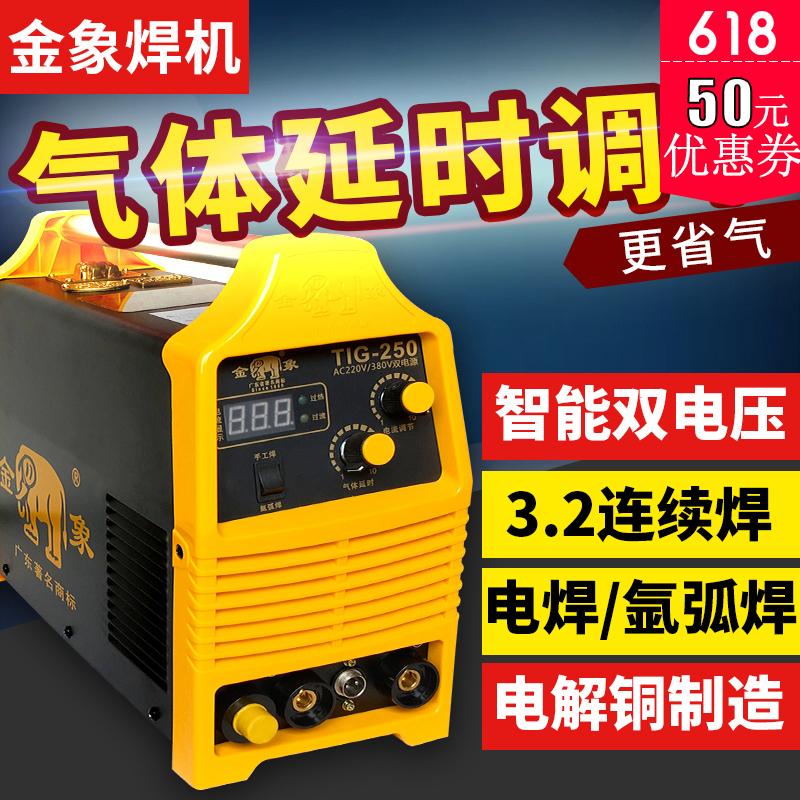 金象牌TIG-250A 氩弧焊/电焊两用焊机工业级220V家用小型电焊机券后1280.00元