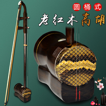 Long Yao brand old mahogany Gao Hu cylinder accompaniment Huangmei opera treble erhu piano with bow string Piano code Rosin