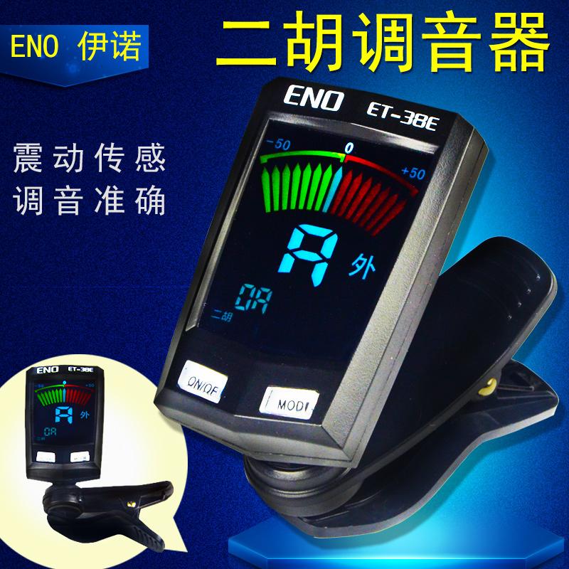 伊诺二胡调音器 ET-38E专业电子定音器效音器 初学者二胡民乐配件
