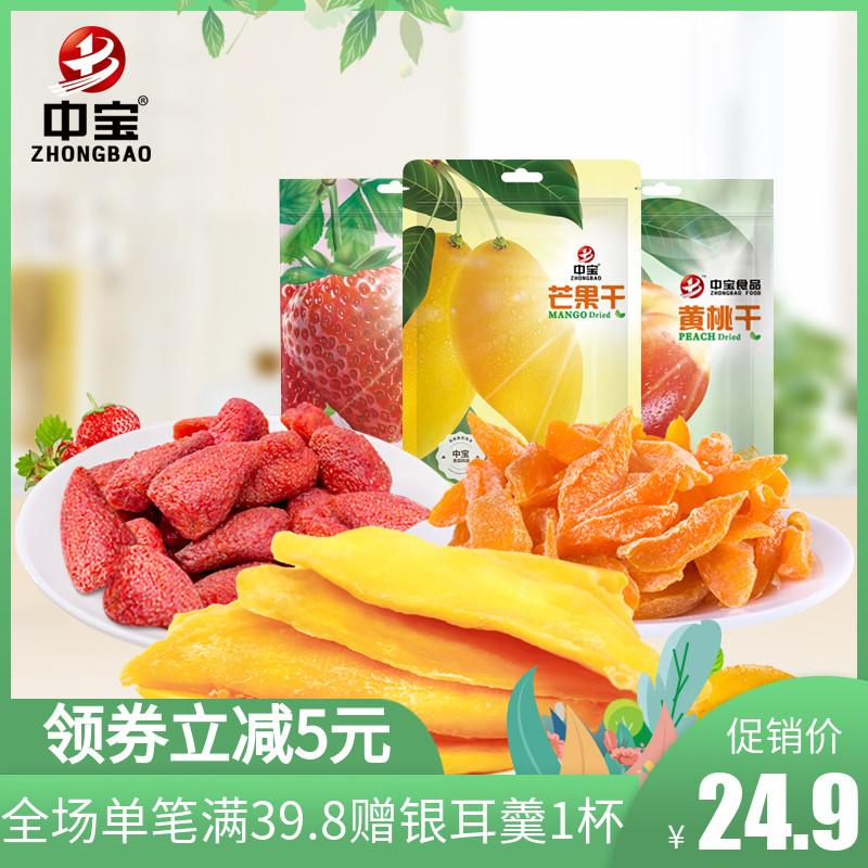 中宝芒果干泰芒了蜜饯草莓果脯吃货大军团办公室网红零食休闲小吃