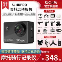 SJCAM臻呈运动相机4K高清vlog摄像摩托骑行记录仪360全景防抖防水