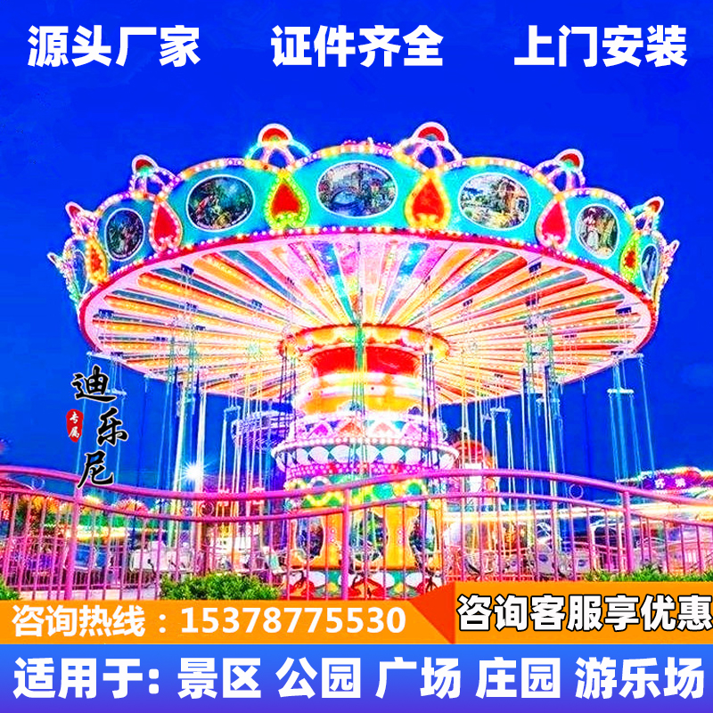 Childrens revolving flying chair amusement equipment large outdoor park toys new Trojan horse popular scenic spot project