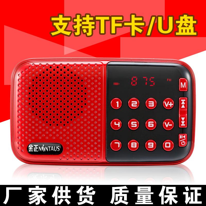 金正迷你收音机老年老人迷你小音响插卡小音箱便携式播放器