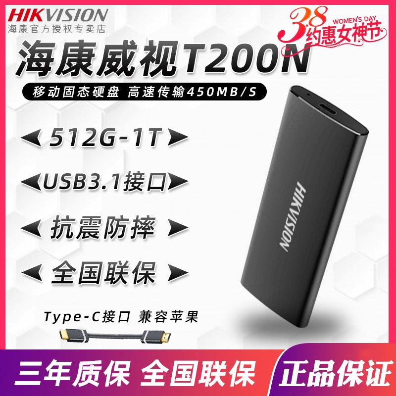 海康威视T200N 512g/1T移动固态硬盘ssd迷你存储硬盘type-cUSB3.1