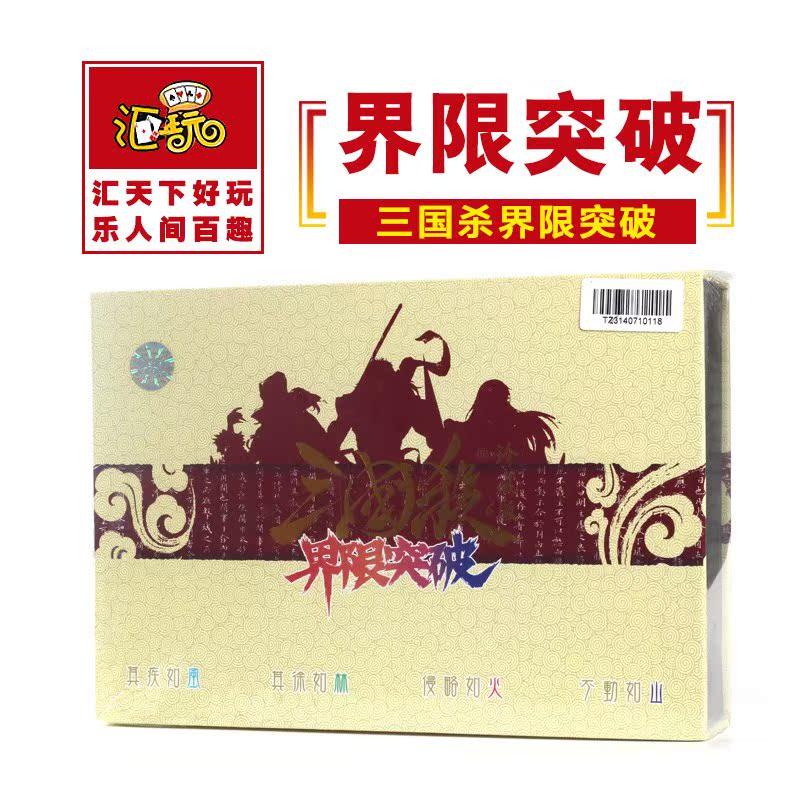 官方正版游卡桌游三国杀界限突破珍藏版全套一将成名送8神将