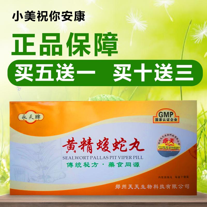 Yongtian Brand Python Bottle Factory Прямая упаковка Хуан Цзин 5 бесплатная доставка по китаю Полные десять коробок в подарок 5 пасты оригинал Таблетка для живота