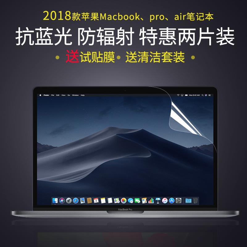 2018新款苹果MacBook pro13保护膜笔记本电脑15寸屏幕贴膜护眼抗蓝光防刮高清膜mac配件