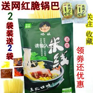 百合馨香过桥米线2袋装东北口味4包料无胶美味云南砂锅小吃大包装