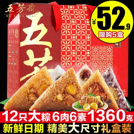 五芳斋粽子礼盒装蛋黄肉粽豆沙蜜枣甜嘉兴特产端午节礼品团购批发