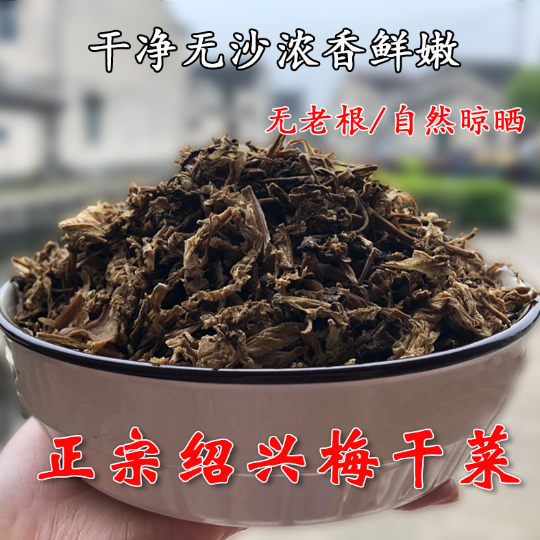 Authentic Shaoxing plum dried vegetables super dry goods no sand plum dried vegetables homemade local specialty dry goods 500g moldy dried vegetables