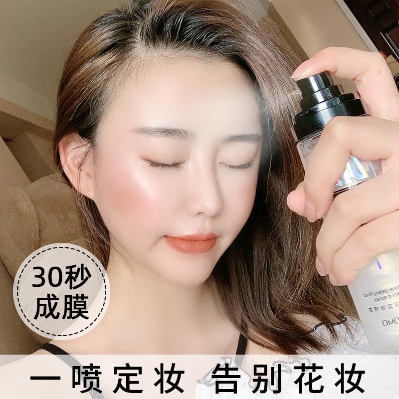 李佳琦推荐定妆喷雾持久定妆油皮控油干皮妆后喷雾补水定妆防水