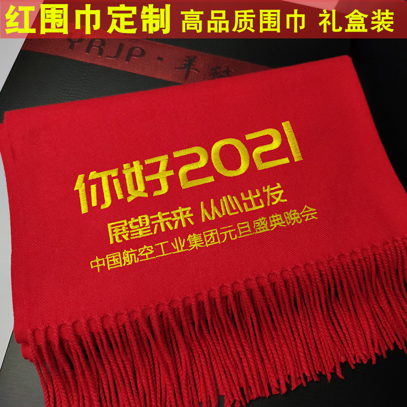 Red scarf Chinese Red custom logo embroidery pattern printing schoolmate party opening annual meeting wholesale red shawl