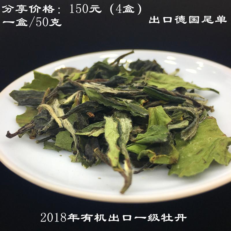 Чай Пай Му Тан Артикул 585107796475