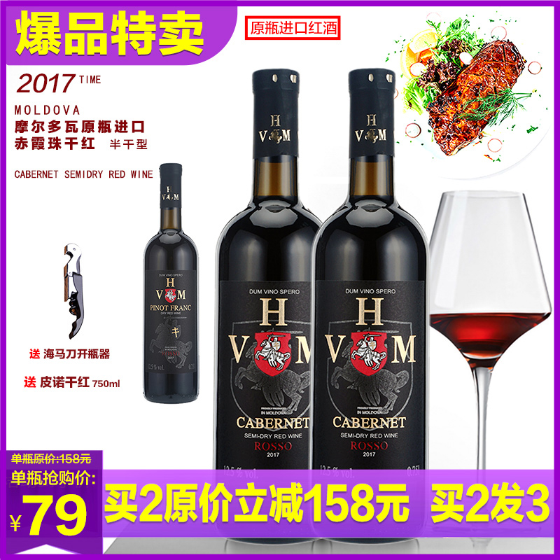 VHM original bottle original imported red wine gift box Moldova Cabernet Sauvignon full box Valentines Day
