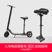 Ninebot No.9 Electric Scooter Standard Seat Adult Driver Electric Scooter Accessories