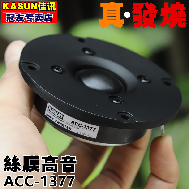 正品佳�ACC-1377高音喇叭�l��3寸�z膜超高音HIFI音�喇叭